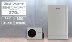 コロナ【エコキュート 370L フルオートタイプ】CHP-DH3728A