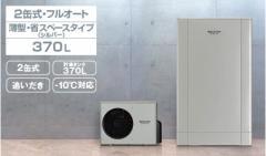 コロナ【エコキュート 370L フルオートタイプ】CHP-H3728A