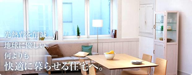光熱費を削減。地球に優しい。何よりも快適に暮せる住宅へ。