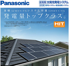 パナソニック 太陽光発電システム HIT