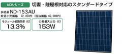 シャープ【太陽電池モジュール ND-153AU】