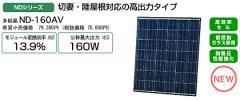 シャープ【太陽電池モジュール ND-160AV】