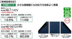 シャープ【太陽電池モジュール】標準モジュール:ND-114CV+コーナーモジュール(左用/右用)ND-061LV/RV