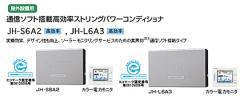 シャープ【屋外設置用 通信ソフト搭載効率ストリングパワーコンディショナ】JH-S6A2、JH-L6A3