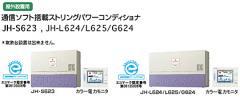 シャープ【屋外設置用 通信ソフト搭載ストリングパワーコンディショナ】JH-S623、JH-L624/L625/G624